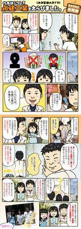 永建工業マンガ165.jpg